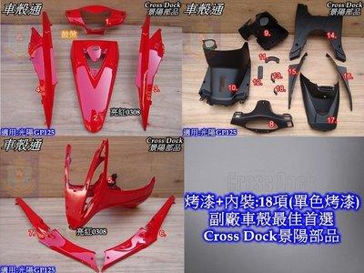 [車殼通]適用:光陽GP125鼓煞單色烤漆,亮紅+內裝,18項$4200,Cross Dock景陽部品,,