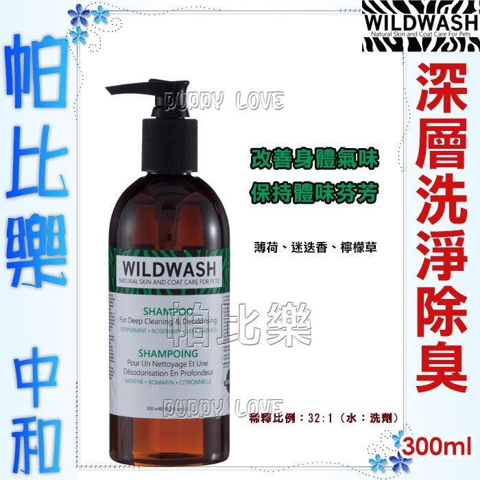 ◇帕比樂◇WildWash洗毛精-深層洗淨與除臭配方(犬用)300ml  薄荷、迷迭香、檸檬草 洗劑
