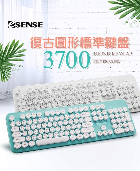 傑仲(有發票)逸盛科技 公司貨 ESENSE 3700復古圓形標準鍵盤 13-EOK370GN 綠 網登享受兩年保