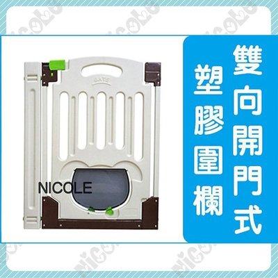 *Nicole寵物*皇冠 雙向開門式塑膠圍欄(860)《新款促銷》安全門閘,門欄,兒童,幼兒安全閘門,最寬90cm,狗籠