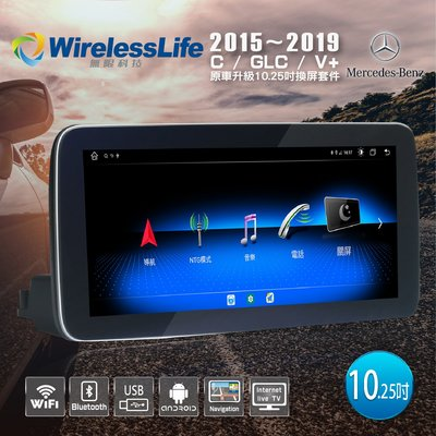 【BENZ賓士】15~19 C / GLC / V+專用機 10.25吋 頂級原車屏升級 六核心 安卓10系統 無限科技