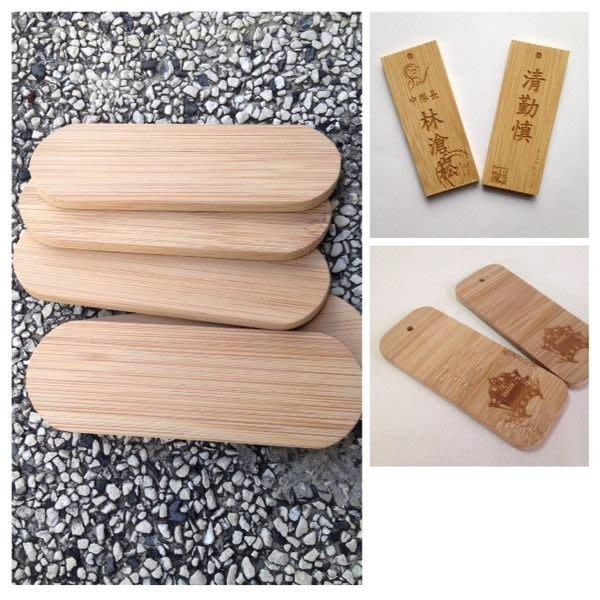 竹藝坊~竹片,木片,雷射刻字。價格非起標價。