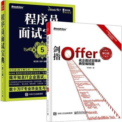 劍指offer+程序員面試寶典 全2冊 IT企業公司面試筆試求職寶典編程面試題目大全 程序員代碼面試指南攻略 青少年C++趣味入門