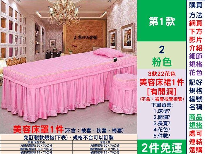 [fundin001]紡《2件免運》3款22花色 美容床罩床裙 1件訂製款:梯形頭不開洞190*65公分