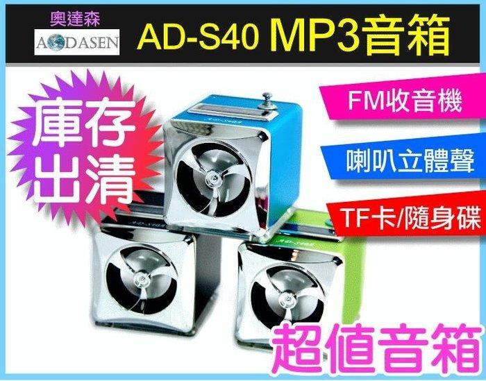 【傻瓜批發】AD-S40mp3 音箱 庫存出清 超值音箱 耳機孔 TF卡 USB隨身碟 立體聲  FM/LINE