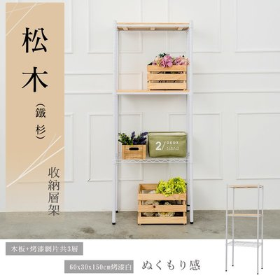 層架【UHO】 60x30x150cm 松木三層烤漆白收納層架