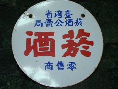 台灣省菸酒公賣局的圓形老招牌-無號碼正老品