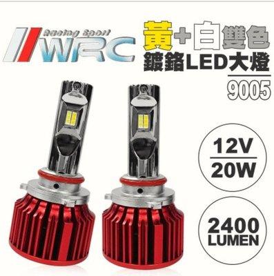 ((高雄仁武)) WRC 雙色 LED大燈 黃/白 自由切換 可代安裝 台灣製造