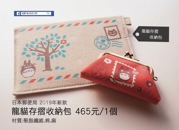 日本郵便局2019年新款 龍貓存摺收納包 465元/個(現貨)