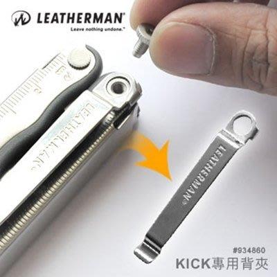 Leatherman KICK 專用背夾#934860【AH13077】 99愛買
