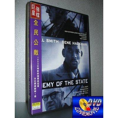 三區台灣正版【全民公敵Enemy Of The States (1998)】DVD全新未拆《機械公敵:威爾史密斯》