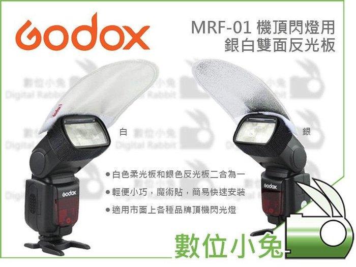 數位小兔【Godox 神牛 MRF-01 機頂閃燈用 銀白雙面反光板】迷你 公司貨 反光板 反光片 柔光板 快拆 閃光燈