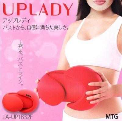 日本正品 MTG(愛姆緹姬) UP LADY ROOMMATE 美胸運動健身用品