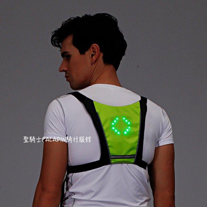 【ILPALADINO】遙控式方向警示LED信號騎行反光背心