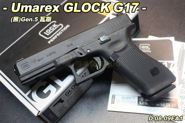 【翔準軍品AOG】VFC GLOCK G17 Gen.5 (黑) 手槍 BB槍 瓦斯槍 戰術 生存遊戲 D-08-09E