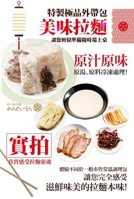 日本冠軍拉麵 不是泡麵::純熬豚骨白湯冷凍包+生拉麵+叉燒肉組每組190元(買6份贈1份  免運 只要1140元)