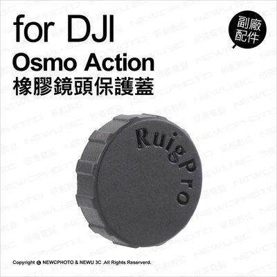 【薪創新竹】DJI 大疆 Osmo Action 橡膠鏡頭保護蓋 防撞 防刮 保護套 保護蓋 鏡頭蓋 軟蓋 副廠配件