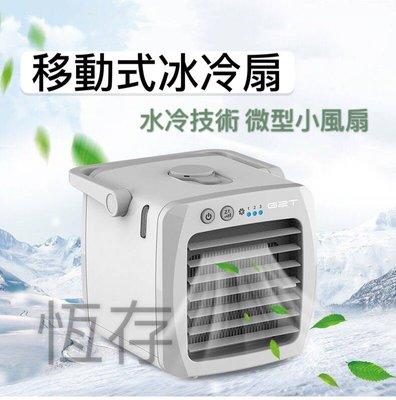TheM 移動式水冷扇 小冷氣 涼風扇
