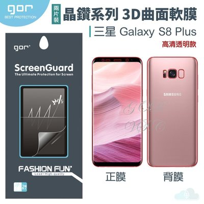 GOR 三星 晶鑽系列 Samsung S8 S8Plus 3D曲面 全滿版 高清 正膜 背膜 PET 軟膜 保護貼