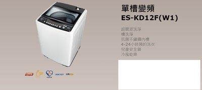 """*實用主張"""" 單槽變頻 ES-KD12F(W1) 全新福利品-11,000元 (未含運)"""