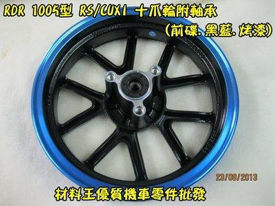 材料王*十爪 RDR 1005型 RS100.CUXI 輪圈.鋁圈.輪框(附軸承)(前碟)-黑/藍烤漆*