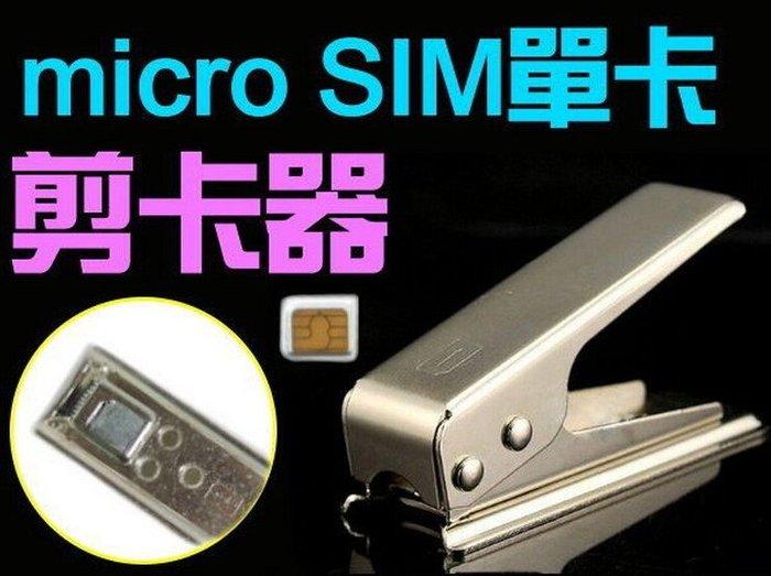 【傻瓜批發】SIM卡轉 micro SIM卡 單卡剪卡器 附取卡針 卡套 HTC 三星 iPhone 板橋店自取