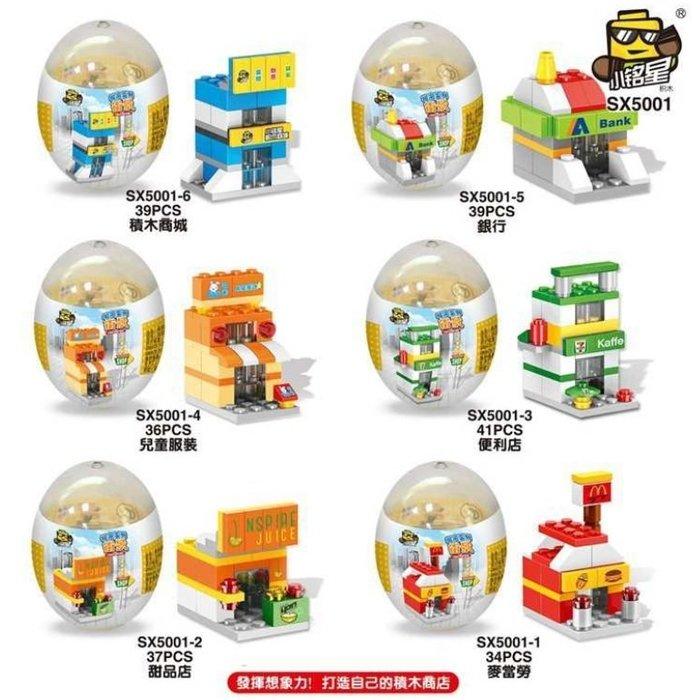 【現貨】扭蛋積木 小銘星SX5001小積木扭蛋城市街景 (一組六款) 兼容 LEGO 樂高 ☆積木好好玩☆