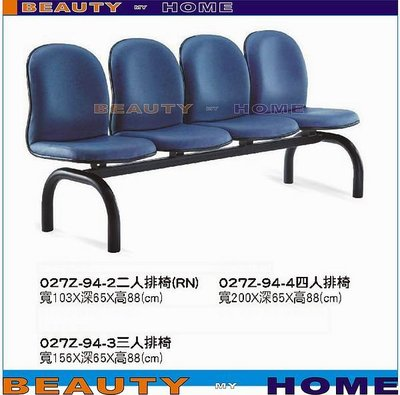 【Beauty My Home】19-CB-328-23四人座排椅【高雄】