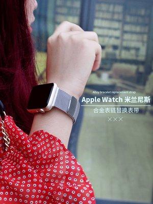 【邁刻時】適用 apple watch4  手錶錶帶  米蘭尼斯 回環磁吸 iwatch4/3/2/1 一體錶殼 金屬套