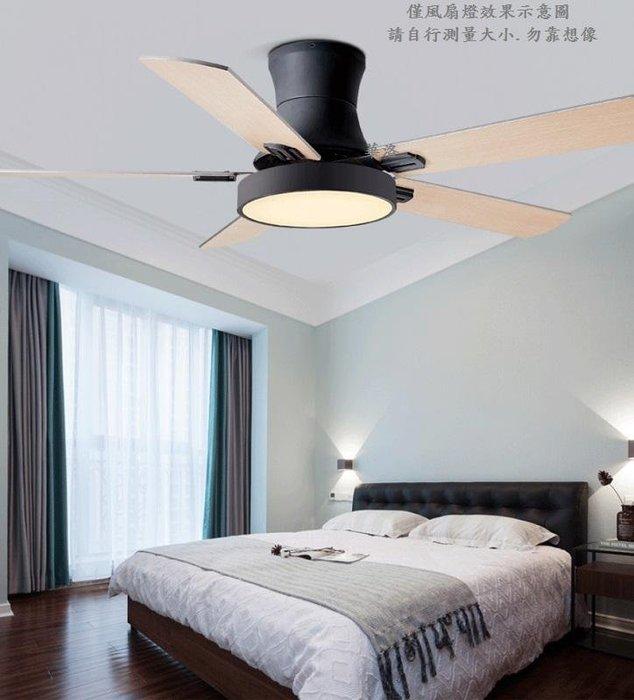 黑白2色變頻風扇燈.低樓層可用.僅31CM高又好搭.42吋52吋都可.標配含3色光晶片24W-GS5242KO