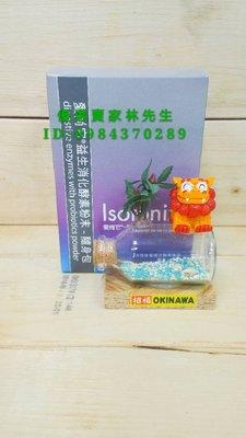 美安特選~消化酵素-隨身包 680