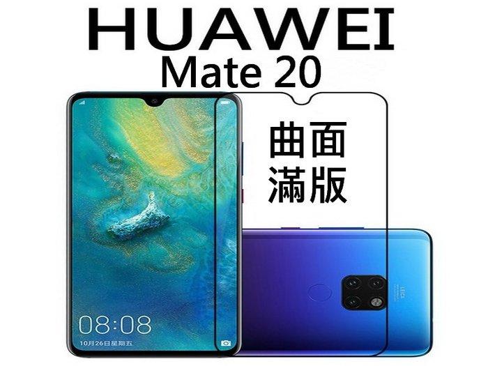 9H鋼化玻璃貼 3D曲面 Huawei 華為 Mate20 全屏 滿版