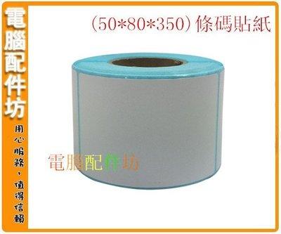 (50*80*350)條碼貼紙 條碼機專用紙 條碼紙 熱感應貼紙 條碼標籤 熱敏不乾膠條碼紙 可批發購買 可自取