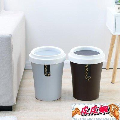 創意咖啡杯垃圾桶廚房臥室客廳辦公室臥室衛生間垃圾筒雜物收納桶【皮皮蝦】