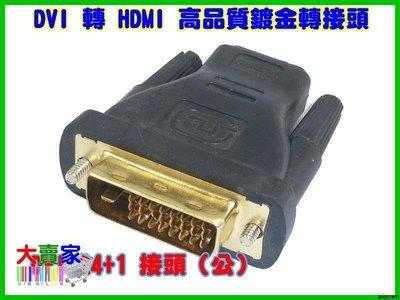 【17蝦拚】T011 高品質 DVI(241)(公)轉HDMI(母) 24K鍍金 轉接頭 DVI 轉 HDMI 顯示卡 電腦接電視