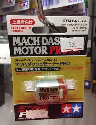 IDCF | Tamiya 田宮 四驅車 15433 雙頭 中置 Mach Dash 紅頭 馬達