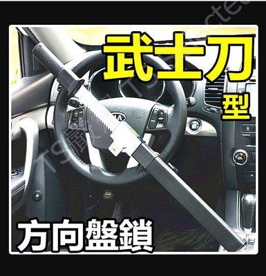 新款 武士刀 型 汽車 方向盤鎖 頂級鎖芯 防盜鎖 車用 防盜 方向盤 鎖 車載 刀型鎖 防搶 防身 急難 緊急 破窗