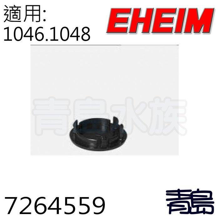 U。。。青島水族。。。7264559德國EHEIM---止水栓蓋(零配件)==1046.1048用