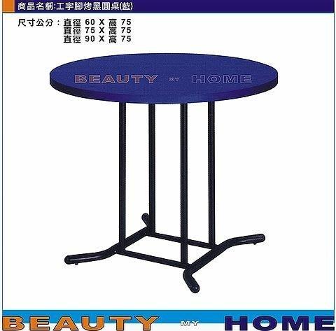 【Beauty My Home】18-DE-761-12工字腳烤黑75*75圓桌.木心板美耐板面.白橡/藍/鐵刀木