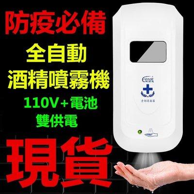 現貨!免運!110V 酒精消毒機 全自動感應式 手部消毒機 噴霧機 噴霧儀器 凈手器 自動感應消毒機 壁掛式淨手器