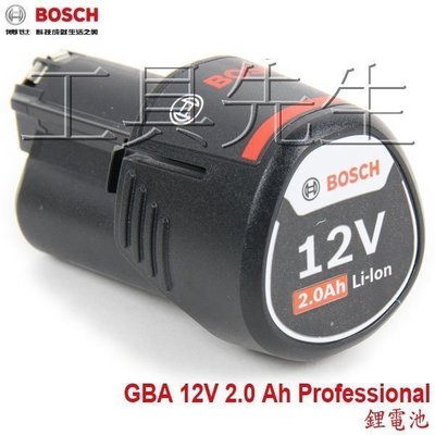 含稅價/12V/2.0Ah【工具先生】BOSCH~鋰電池 充電電池 與現有 12V及10.8V 鋰電池.充電器系列皆共用