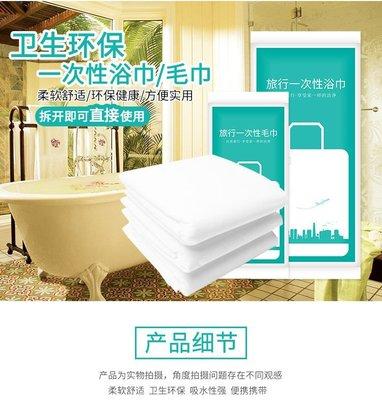 一次性浴巾70*140CM旅行酒店賓館...