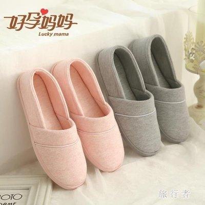 哆啦本鋪 月子鞋 春秋包跟室內女夏季薄款孕婦拖鞋春季產婦用品軟底防滑 3083D655