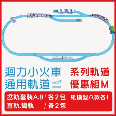 CW.railway 迴力小火車通用軌道-系列軌道M組    岔軌A+岔軌B+直軌+彎軌-各2包