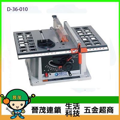 [晉茂五金] KOSTA DELTA 巴頓 10吋桌上型圓鋸機 D-36-010 請先詢問價格和庫存