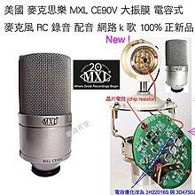 最新美國MXL CE90V(=MXL 990升級)大振膜電容式麥克風RC錄音配音100%正品比MXL 770更值