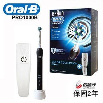 德國百靈Oral-B 3D電動牙刷~黑色/粉紅 PRO1000