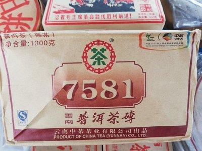 普洱茶💞7581💞2010上海世博會紀念款---雲南普洱茶磚(熟茶)