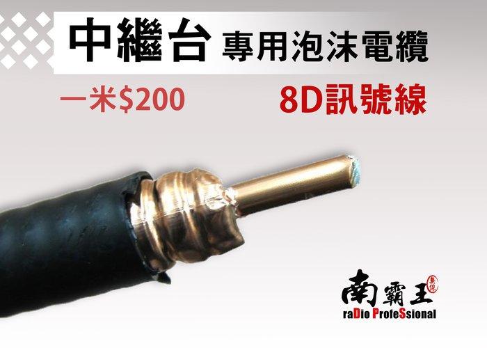 南霸王 中繼台專用泡沫電纜 8D訊號線   需接N頭 本線材不含轉接頭1米200元