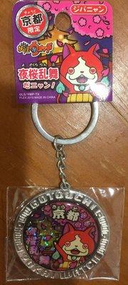 4165本通 妖怪手錶鑰匙圈